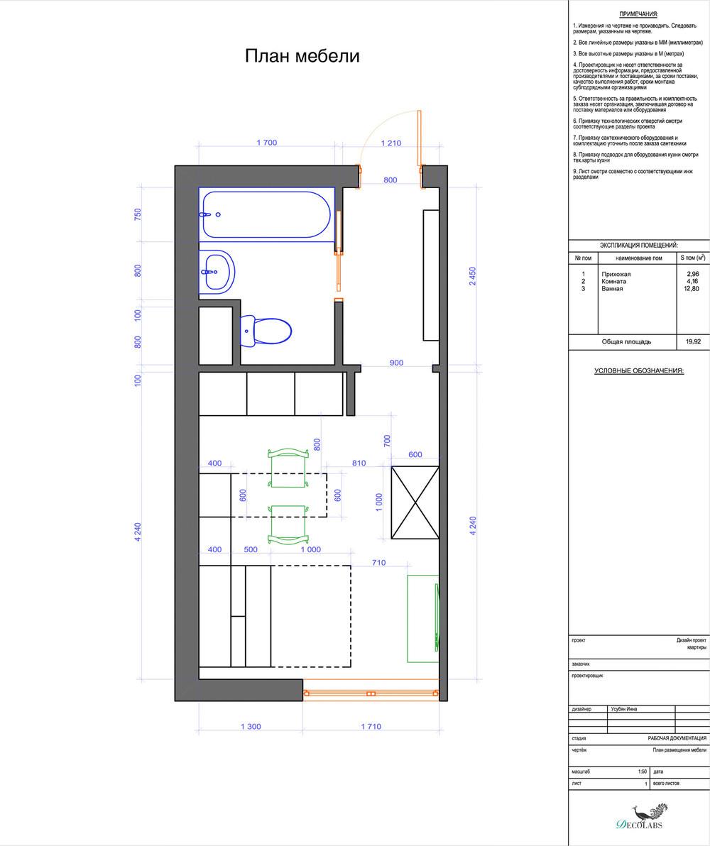 mini-studio-pokazva-ideen-interior-s-multifunktsionalni-mebeli-19-m-912g