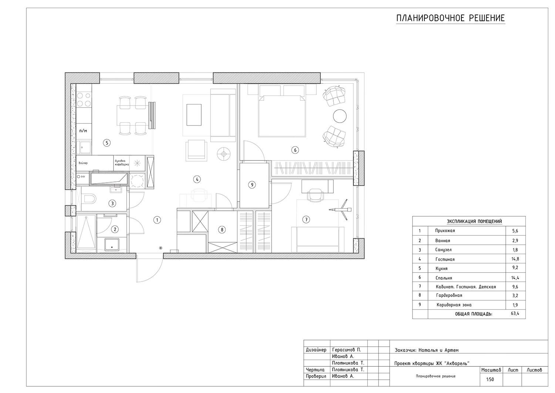savremenen-proekt-za-apartament-s-prostoren-interior-63-m-plan