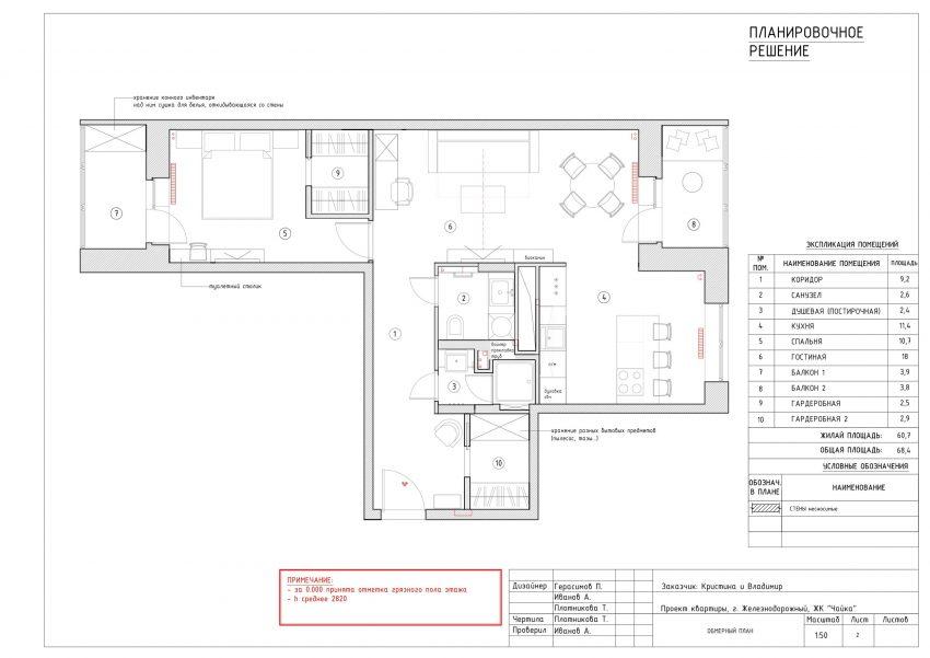 moderen-i-praktichen-interioren-dizain-za-dvustaen-apartament-68-m-plan